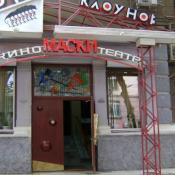 Театр «Маски-шоу»